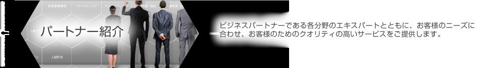 パートナー紹介
